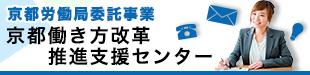 京都働き方改革推進支援センター